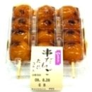 ヤマザキ 串だんご(たれ) 3本 3個からご注文ください