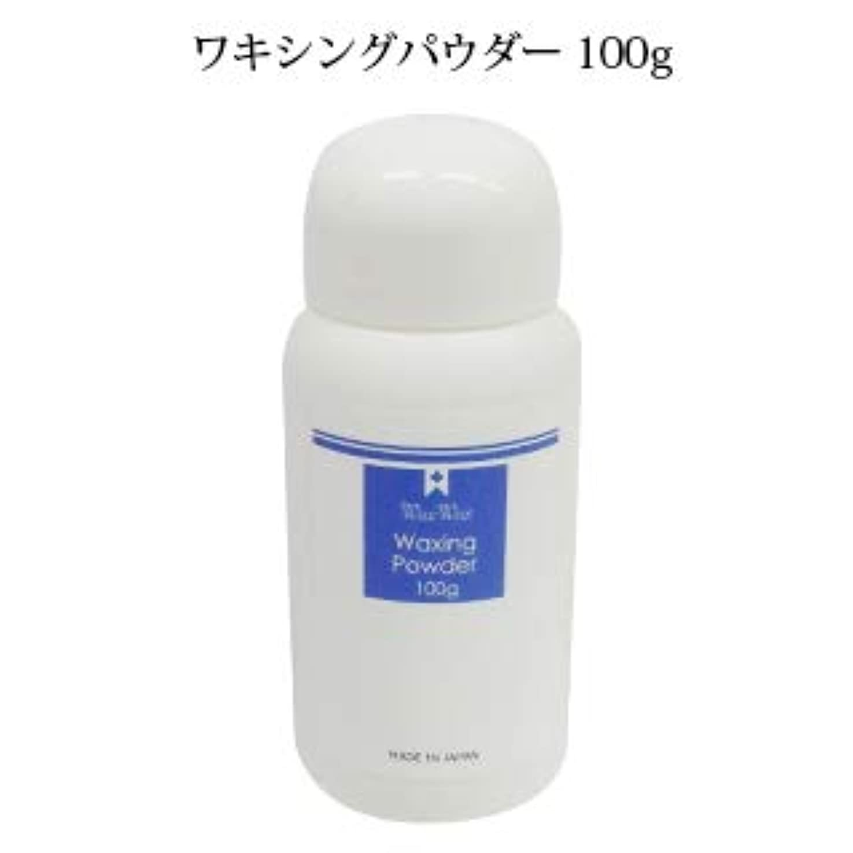 掃くお風呂を持っている挽くNew ワキシングパウダー 100g ~施術前処理~