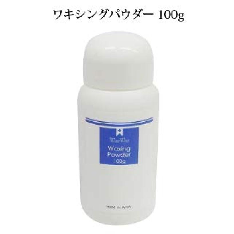 バックアップ透ける前方へNew ワキシングパウダー 100g ~施術前処理~