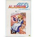 ALICEの館4・5・6 オフィシャルガイド