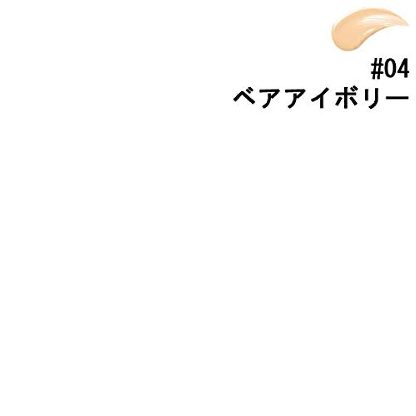 欠かせない画面電極【ベアミネラル】ベアミネラル ベア ファンデーション #04 ベアアイボリー 30ml [並行輸入品]