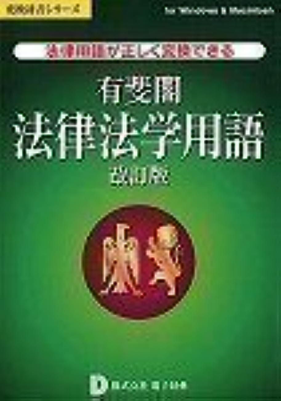 ペッカディロ甘美な鮮やかな有斐閣法律法学用語 改訂版