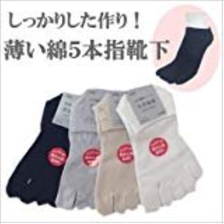 メッセンジャー正規化請う薄手 ショート丈 綿 5本指靴下 23-25cm 太陽ニット 337(オフホワイト)