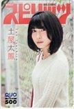 土屋太鳳 週刊ビッグコミックスピリッツ クオカード 500