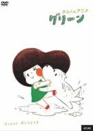 タムくんアニメ グリーン[ウィスット・ポンニミット作品集] [DVD]の詳細を見る