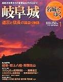 週刊名城をゆく(1)岐阜城