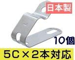 ステンレス製ケーブル片サドル (入数【10個 バラ売】, 種類【5C 2本止め用】)