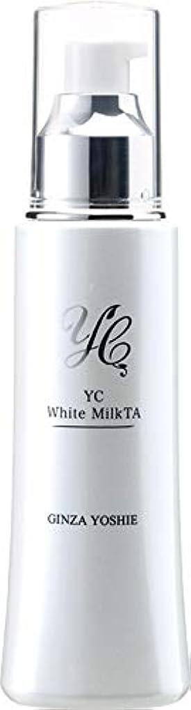 YC薬用ホワイトミルクTA 120ml(銀座よしえクリニック院長監修/ドクターズコスメYC)