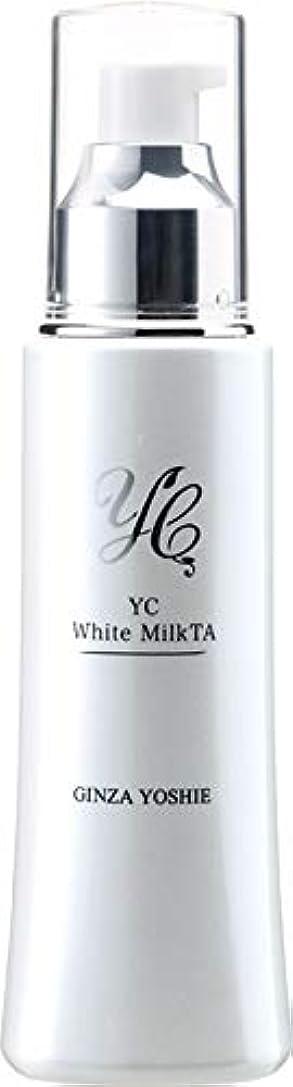 スリーブオーバードロー論争YC薬用ホワイトミルクTA 120ml(銀座よしえクリニック院長監修/ドクターズコスメYC)