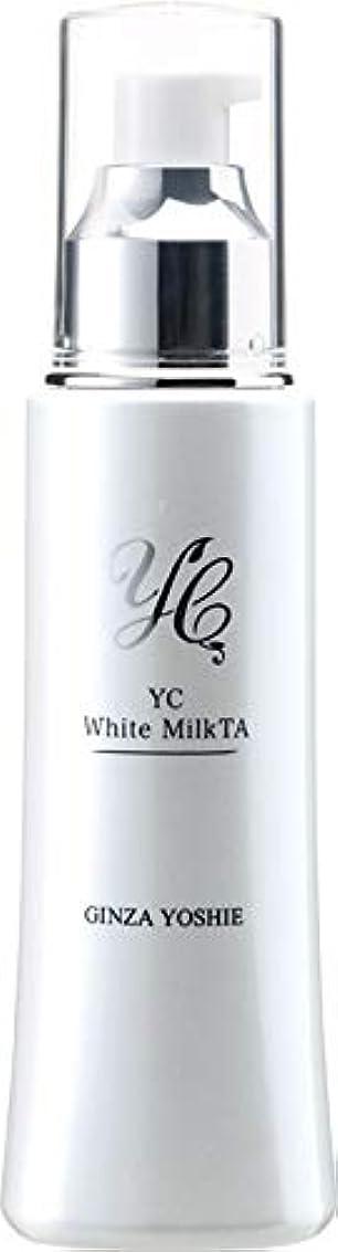 と組むまろやかな死ぬYC薬用ホワイトミルクTA 120ml(銀座よしえクリニック院長監修/ドクターズコスメYC)
