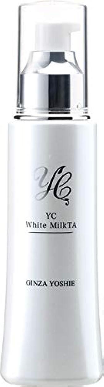 ワードローブ敬なゴージャスYC薬用ホワイトミルクTA 120ml(銀座よしえクリニック院長監修/ドクターズコスメYC)