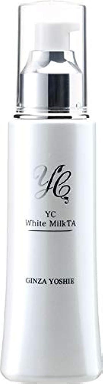 竜巻栄養敵対的YC薬用ホワイトミルクTA 120ml(銀座よしえクリニック院長監修/ドクターズコスメYC)