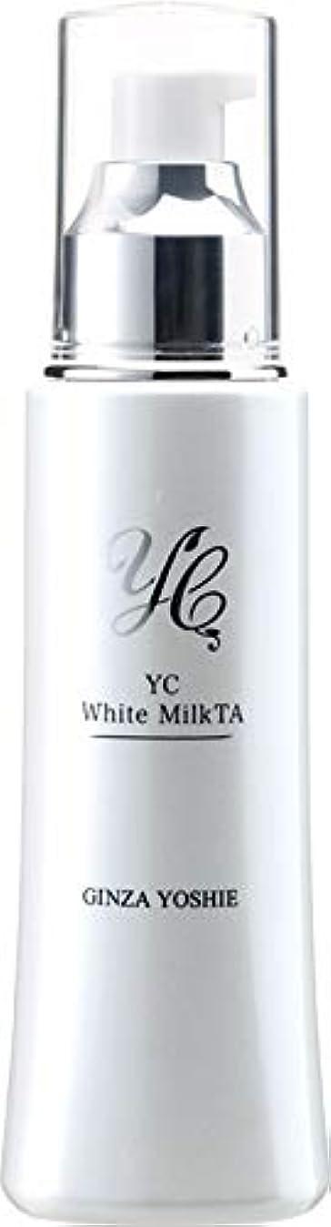 サポート最大充実YC薬用ホワイトミルクTA 120ml(銀座よしえクリニック院長監修/ドクターズコスメYC)