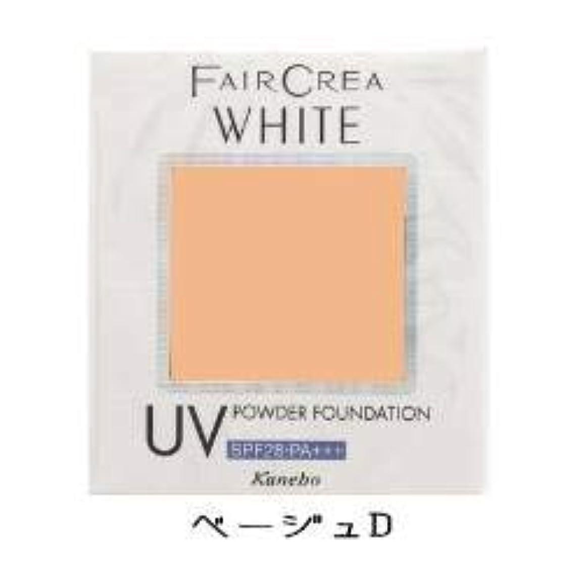 ホット剃る港カネボウ フェアクレア ホワイトUVパウダーファンデーション ベージュ-D(10g)