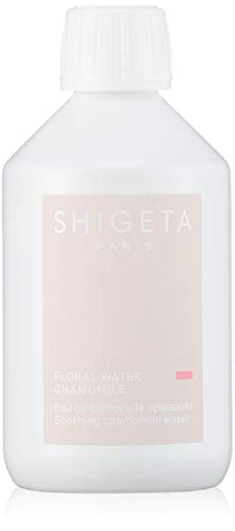 プレゼンテーションいじめっ子嫌なSHIGETA(シゲタ) SHIGETA カモミール フローラルウォーター 300ml