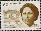 Pandita Ramabai Personality, Social Reformer, Educationist, Schlor,60 P. Indian Stamp