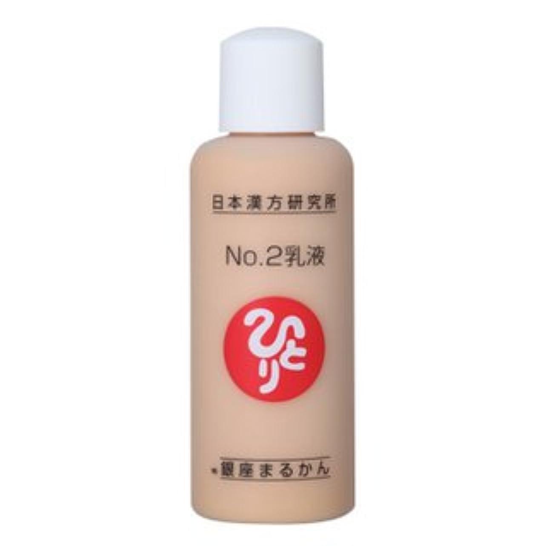 池ピューバッテリー銀座まるかん No.2乳液