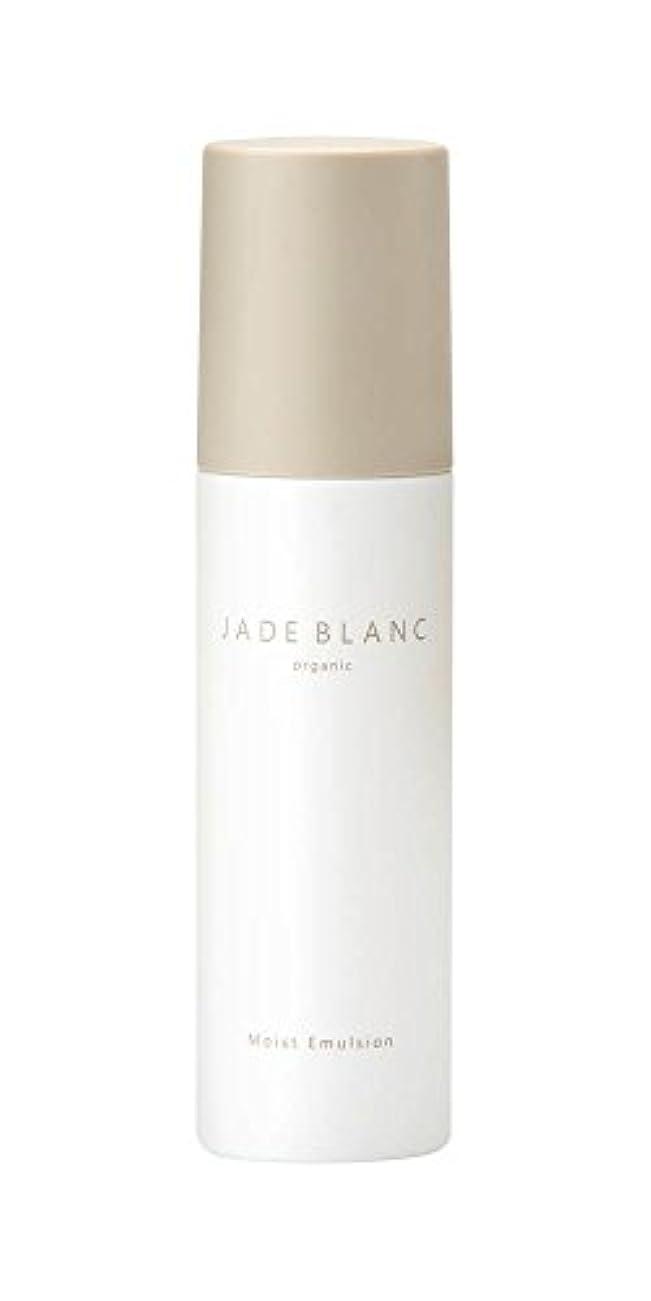 過敏な気味の悪いやりすぎJADE BLANC モイストエマルジョンM 乳液 100mL