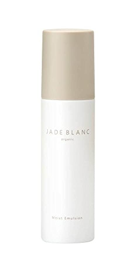 アーティキュレーション拮抗する極めてJADE BLANC モイストエマルジョンM 乳液 100mL
