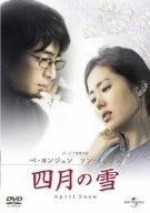 四月の雪 (ユニバーサル・セレクション第6弾) 【初回生産限定】 [DVD]の詳細を見る