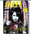 SHOXX 2005 8月号 Vol.150 ナイトメア Plastic Tree D'espairsRay