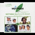 MOTTAINAI/グリーン・グローブ