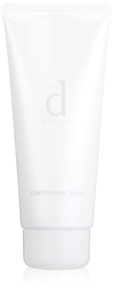 上下するアジア努力するd プログラム コンディショニングウォッシュ 洗顔フォーム 150g