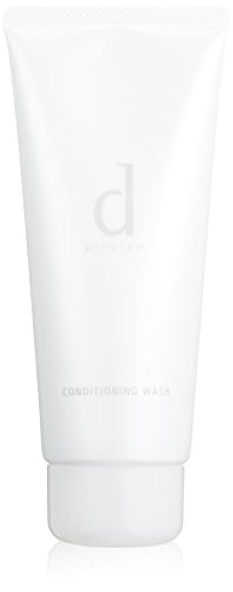 音声学ペナルティ魅力d プログラム コンディショニングウォッシュ 洗顔フォーム 150g