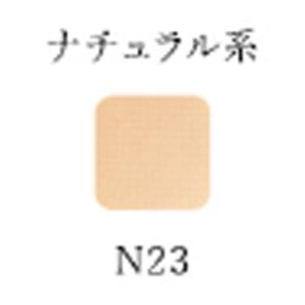 特殊ネクタイ飲料オリリー パウダリーフィニッシュUV (2ウェイ) リフィル N23<14g>