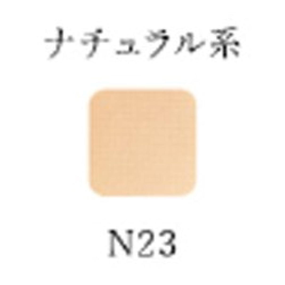 枕砂引き受けるオリリー パウダリーフィニッシュUV (2ウェイ) リフィル N23<14g>