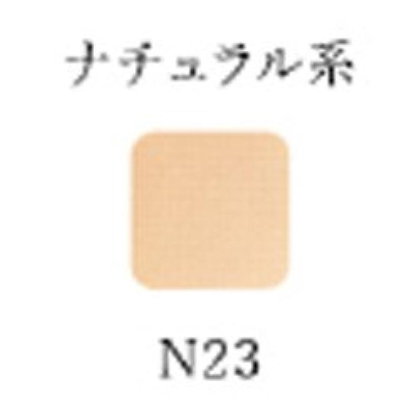 バーマド反発するボイコットオリリー パウダリーフィニッシュUV (2ウェイ) リフィル N23<14g>