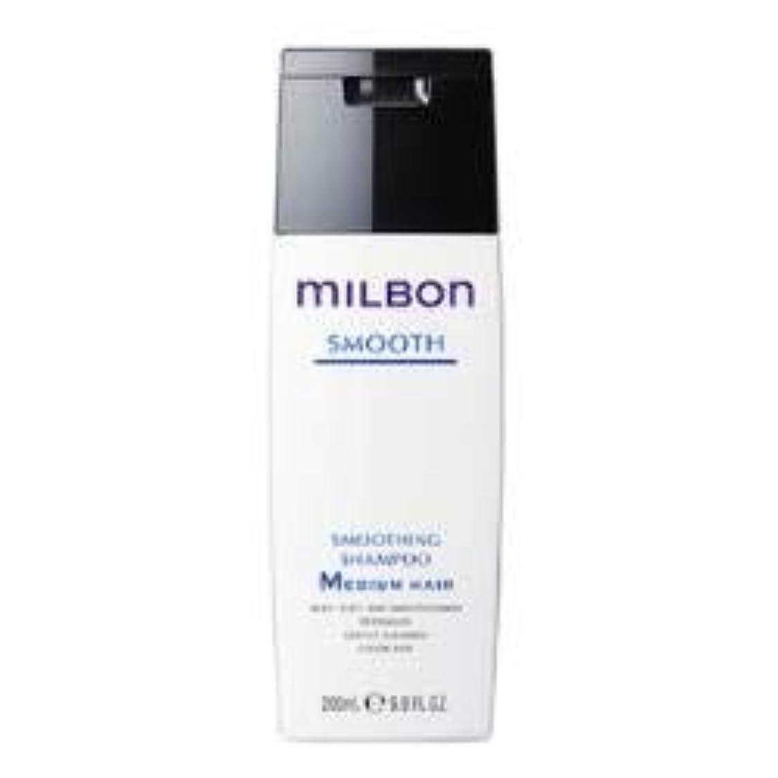 ひどくいらいらさせる改善するミルボン スムージング シャンプー ミディアムヘア(200ml)