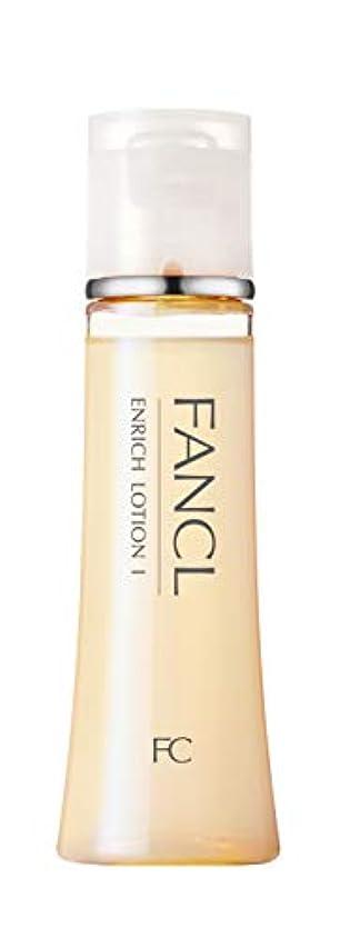 夕食を食べるレインコートフックファンケル(FANCL)エンリッチ 化粧液I さっぱり 1本 30mL