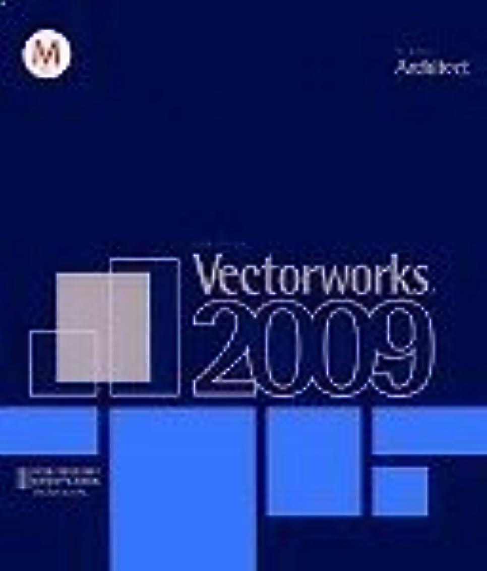 懐疑論リビングルーム国Vectorworks Architect 2009J スタンドアロン版 基本パッケージ Macintosh