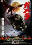 ガメラ 大怪獣空中決戦 [DVD]の詳細を見る