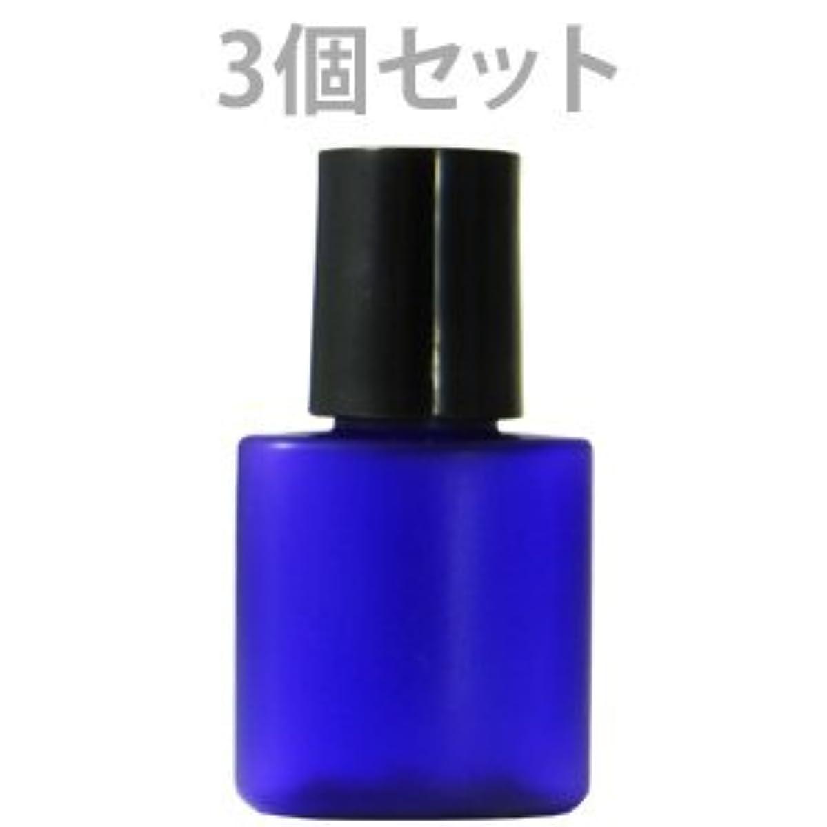 気分勧める強制遮光ミニプラボトル容器 青 10ml 3個セット
