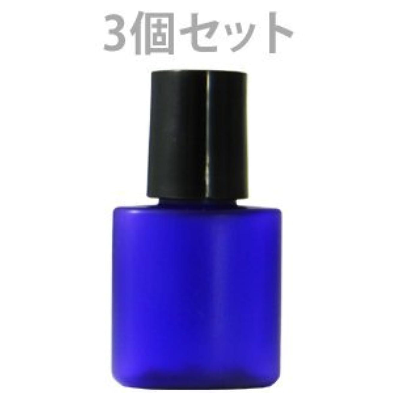 つぼみ真面目な着飾る遮光ミニプラボトル容器 青 10ml 3個セット