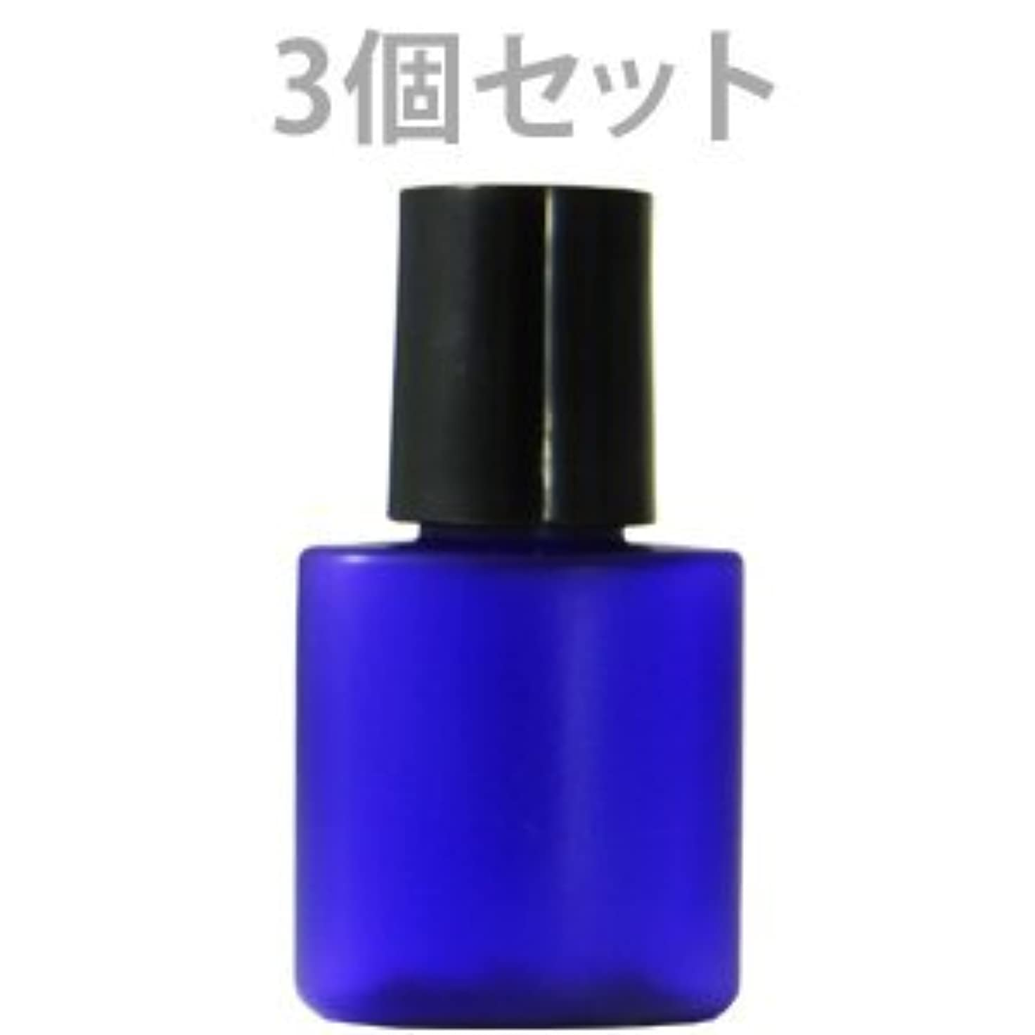 事実上ハードティッシュ遮光ミニプラボトル容器 10ml (青) (3個セット)