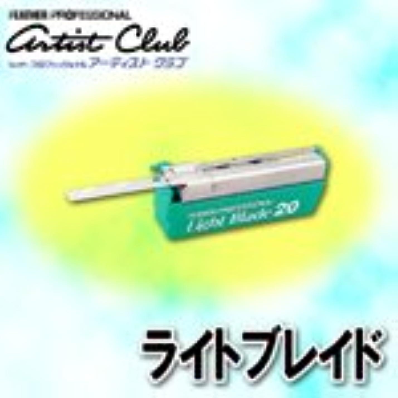 主張スーツケースジャングルFEATHER フェザー ライトブレイド 20枚入 【プロフェッショナル】