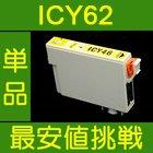 EPSON ICY62(イエロー) ⇒ (IC4CL62 対応) [純正互換] (関連商品:ICBK62,ICBK61,ICC62,ICM62,ICY62)