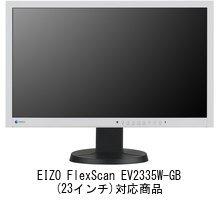 メディアカバーマーケット EIZO FlexScan EV2335W-GB [23インチワイド(1920x1080)]機種用 【ブルーライトカット 反射防止 指紋防止 気泡レス 抗菌 液晶保護フィルム】