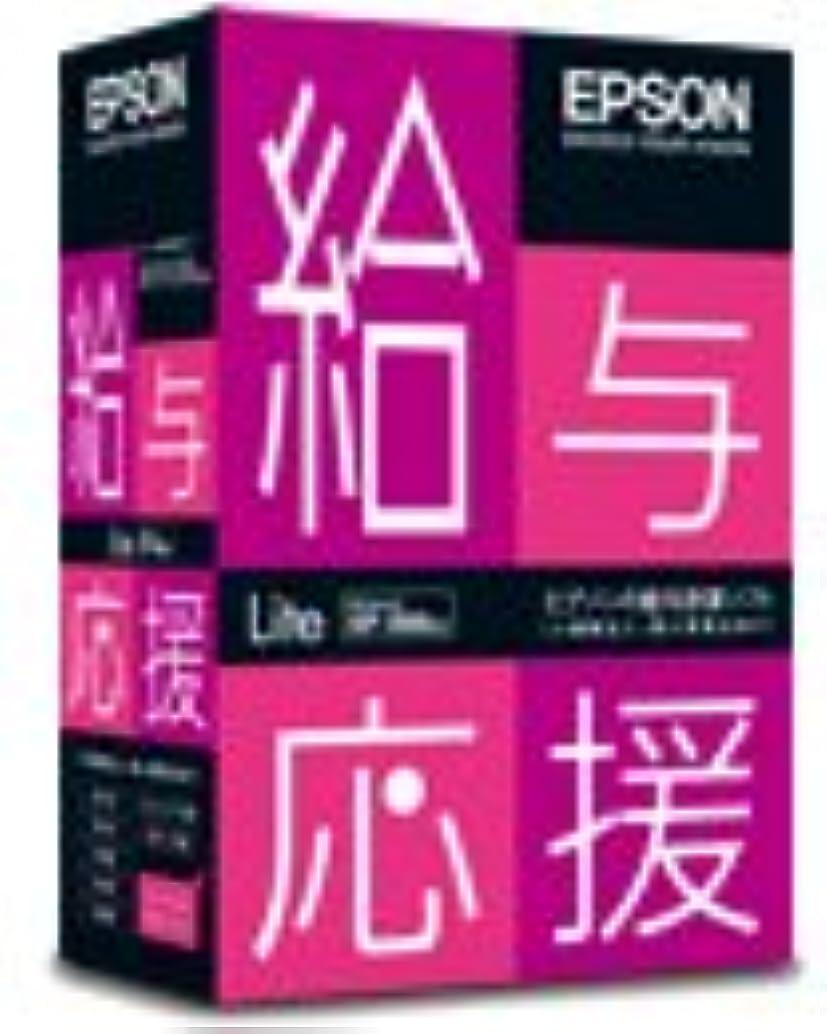 定義する父方のスムーズに【旧商品】エプソン 給与応援 Lite | スタンドアロン版