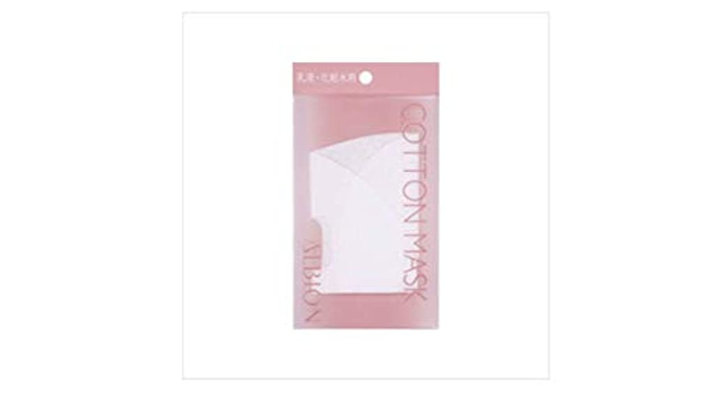 ナット測定可能忘れっぽいアルビオン コットンマスク 乳液?化粧水用