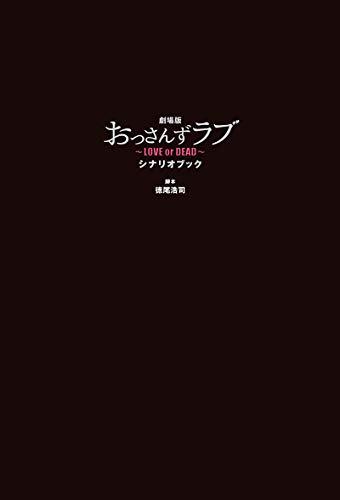 劇場版おっさんずラブ ~LOVE or DEAD~ シナリオブック