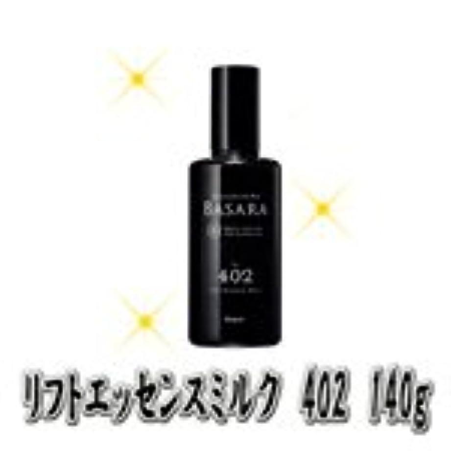 報酬九主観的クラシエ BASARAバサラ 402 リフトエッセンスミルク 140g