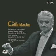 チェリビダッケ トリノ・ライヴ映像集成 第3巻 モーツァルト:交響曲 第39番/シューベルト:交響曲 第2番/ケルビーニ:歌劇《二日間》序曲 [DVD]