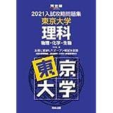 2021大学別入試攻略問題集 東京大学 理科 (河合塾シリーズ)