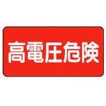 ユニット 電気関係標識横型 高電圧危険 PVCステッカー 100×200 5枚組 32521