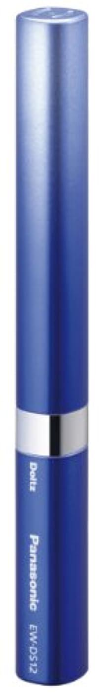 報告書オッズテンポ【限定色】パナソニック ポケットドルツ 音波振動歯ブラシ ディープブルー EW-DS12-DA