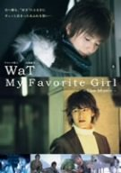 WaT My Favorite Girl -The Movie- [DVD]